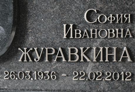 Бронзовые буквы на памятнике