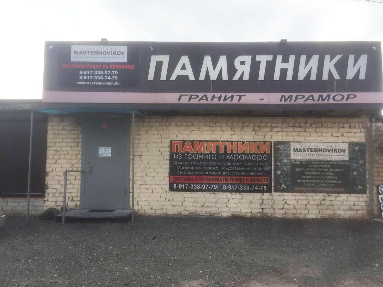 Мастерская Новикова в Волжском